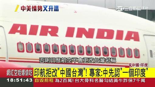 「中國台灣」更名延燒! 白宮擬親上火線