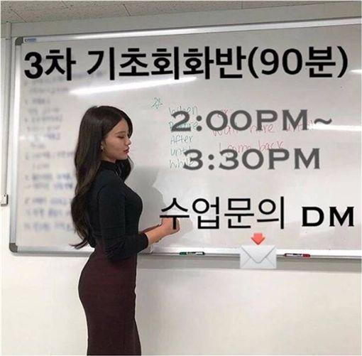 南韓,正妹,性感,女老師,家長,Sarah Kim 圖/翻攝自Instagram