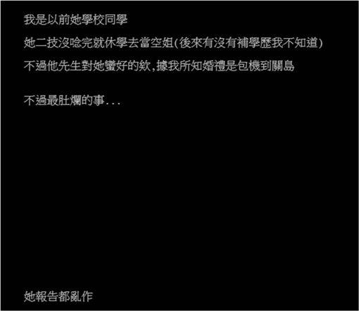 空姐,攝影師,偷吃,保險,丈夫,無性生活,行房,性虐待,PTT 圖/翻攝自PTT