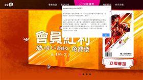 台北,EZ訂,個資法,富爾特,個資外洩,詐騙。翻攝畫面