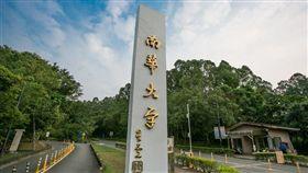 南華大學(圖/翻攝自南華大學官網)