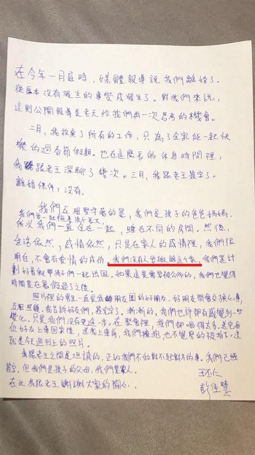 彭佳慧(翻攝/臉書)