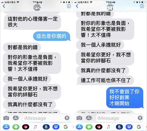 台北,空姐,偷吃,性愛片,小王,攝影師,家暴,離婚,IG,臉書(圖/當事人提供)
