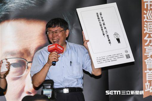 台北市長柯文哲出席新書發表會。 (圖/記者林敬旻攝)