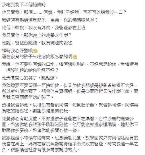 臉書「爆廢公社公開版」「阿姨…我好餓」公園遇男童 背後原因讓媽媽好心疼