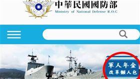 國防部增設現役軍人退撫專區 國防部提供