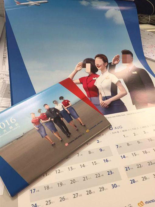 空姐,月曆 圖/當事人臉書