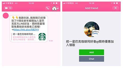 星巴克,台灣,官網,兌換券,詐騙,個資,咖啡(圖/翻攝自台灣星巴克官方網站)