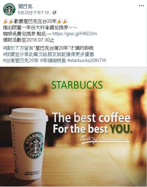 星巴克,台灣,官網,兌換券,詐騙,個資,咖啡(圖/翻攝自《星巴克》冒牌臉書)
