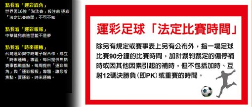 ▲運彩官網特別提醒足球派彩規則。(圖/台灣運彩官網)