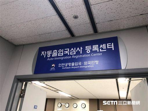 韓國自動通關申請程序。(圖/凱西提供)