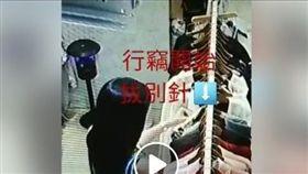 黃女在服飾店竊取施華洛斯奇水鑽別針,過程全被監視器拍得一清二楚,警方循線通知她到案說明,黃女仍矢口否認犯行(翻攝臉書)