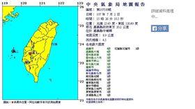 0702地震報告