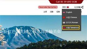 日本岩手縣雫石町觀光協會的官網將台灣矮化成「中國Taiwanese」(圖/翻攝自岩手縣觀光網站) http://www.shizukuishi.biz/tw/#
