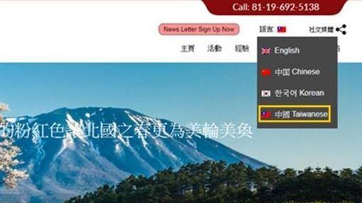 日本岩手縣雫石町觀光協會的官網將台灣矮化成「中國Taiwanese」(圖/翻攝自岩手縣觀光網站)http://www.shizukuishi.biz/tw/#