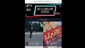 ▲「抖音」廣告被指侮辱英烈邱少雲(圖/翻攝自Youtube)
