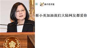 民進黨官網
