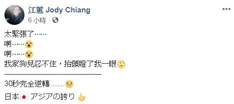 江蕙(翻攝/臉書)