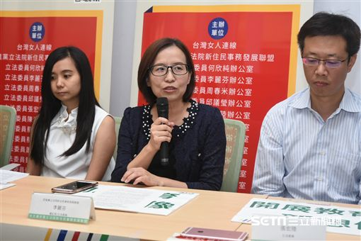 民進黨立委李麗芬召開「新住民教育巡迴論壇」記者會。 (圖/記者林敬旻攝)