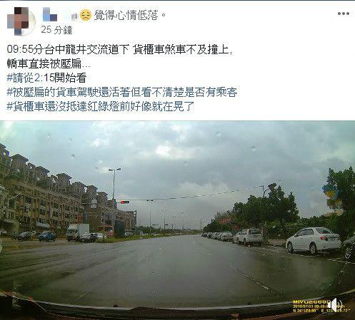 台中中龍井交流道下、向上路六段貨櫃車連環撞/臉書爆料公社
