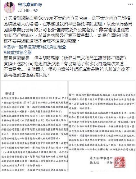 宋米秦控廠商聲明