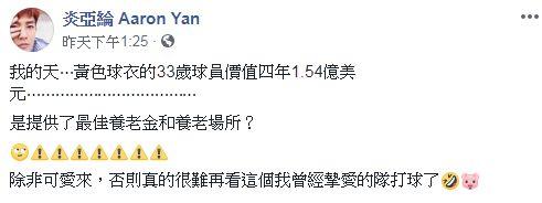 詹姆斯 炎亞綸/翻攝自臉書 IG
