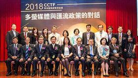 2018 CCTF雲端暨聯網電視高峰論壇