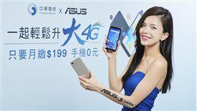 中華電信 華碩 ASUS ZenFone Live (L1)