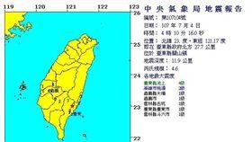 台東縣關山鎮今(4)日凌晨4點10分發生有感地震,根據中央氣象局地震報告指出,這起地震的震央位於台東縣政府北方27.7公里,芮氏規模4.6,震源深度11.9公里。(圖/翻攝自氣象局)