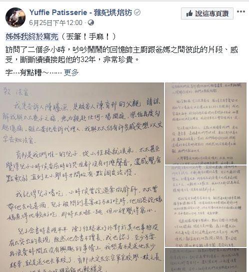 台中烘焙師遭酒女酒駕撞死,陳父寫信給法官/翻攝自Yuffie Patisserie - 雅妃烘焙坊臉書