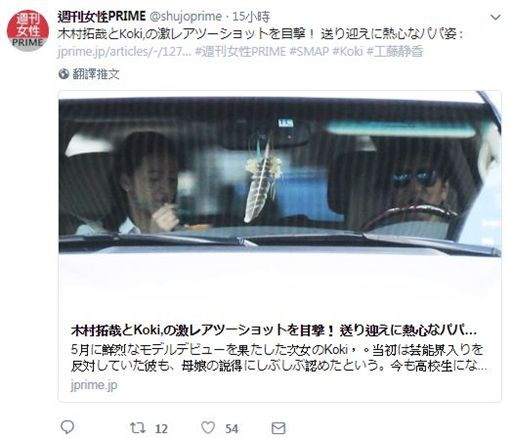 木村拓哉,木村光希/翻攝自週刊女性推特