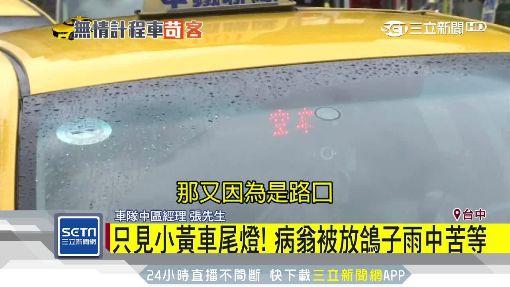 只見小黃車尾燈! 病翁被放鴿子雨中苦等