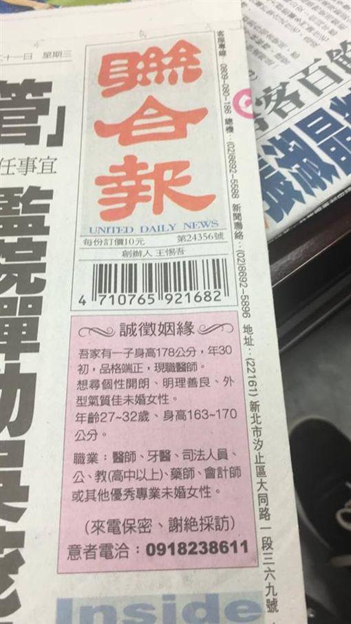 報紙,徵婚,媳婦,老婆,媽寶 圖/翻攝自臉書
