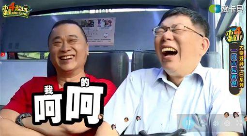 邰智源《一日系列》,當台北市長柯文哲「一日幕僚」。(翻攝麥卡貝)