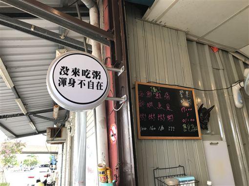 海鮮粥,痛風粥,宜蘭,解憂商號,美食(記者郭奕均攝影)