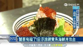 視覺海鮮餐1200
