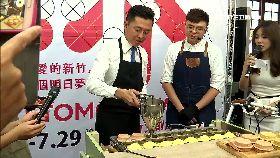 (業配)竹300博覽會091316