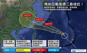 中央氣象局,颱風,瑪莉亞,海警,陸警,氣象局