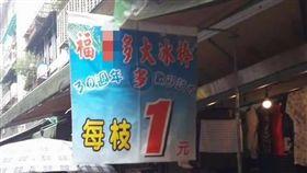 冰棒,詐欺,1元,招牌,爆怨公社 圖/翻攝自臉書爆料公社官網