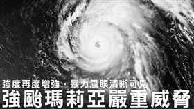 防颱,台灣颱風論壇|天氣特急,瑪莉亞,颱風,颱風假,補休