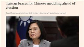 今年年底將舉行縣市長選舉,根據英國《金融時報》指出,台灣年底大選中國疑伸手介入,企圖影響選舉結果,就像之前俄羅斯駭客干涉2016年美國總統大選。(圖/翻攝自金融時報)