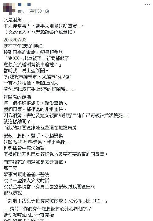嘉義運蚵酒駕撞毀一家/臉書爆料公社