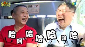 柯文哲「一日幕僚」破3百萬(圖/翻攝自木曜4超玩YouTube)