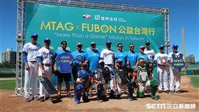 富邦與More Than A Game(MTAG)將共同舉辦公益棒球計畫。(圖/記者王怡翔攝)