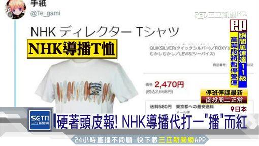 強震無主播留守 NHK導播穿T恤代打上陣