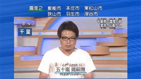 強震無主播留守 NHK導播穿T恤代打上陣 圖/翻攝自全力疾走YouTube