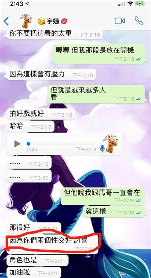 小甜甜,王宇婕,閨密,自動選字,打錯字(圖/翻攝自小甜甜IG)