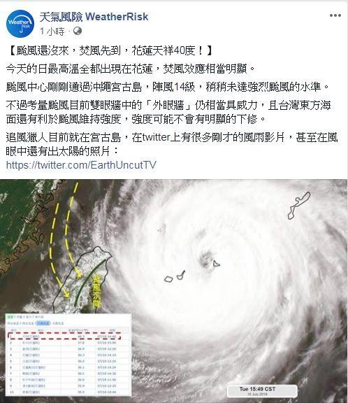 天氣風險臉書