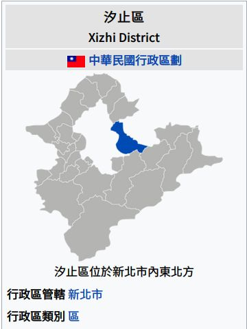 颱風,停班停課,台北,基隆,汐止 圖/翻攝自PTT
