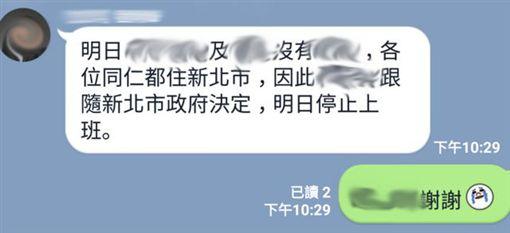 颱風假,佛心,員工,網友 圖/翻攝自臉書